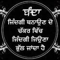 Punjabi Anmol Vachan icon