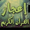 إعجاز القرآن الكريم 2018 icon