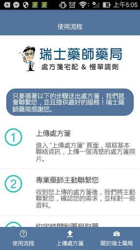 免費下載醫療APP|竹南瑞士藥師藥局 ( 新版 ) app開箱文|APP開箱王