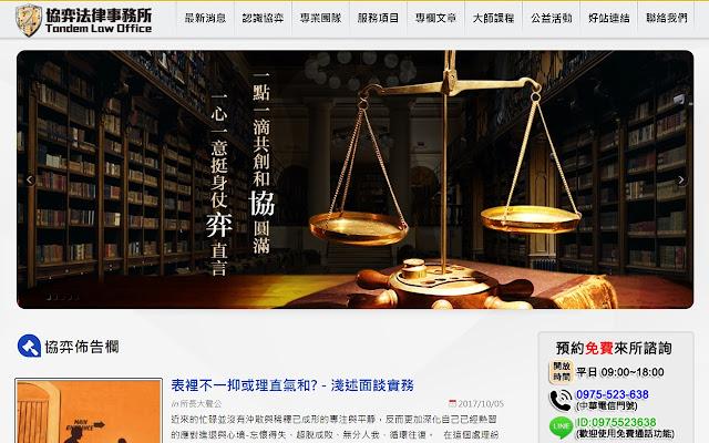 協弈法律事務所