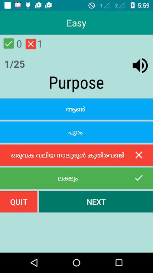 English Malayalam Dictionary- screenshot