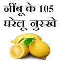 Nimbu ke 105 gharelu nuskhe icon