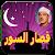 قصارالسور عبد الباسط عبد الصمد file APK for Gaming PC/PS3/PS4 Smart TV