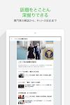 screenshot of LINE公式ニュースアプリ / LINE NEWS