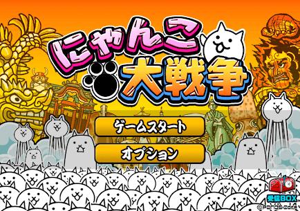 にゃんこ大戦争 App Latest Version Download For Android and iPhone 10