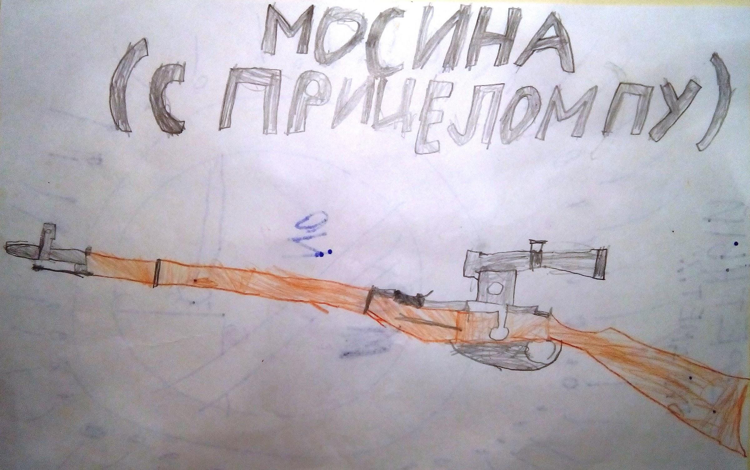 винтовка мосина рисунок карандаш