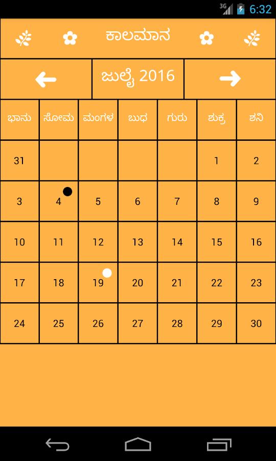 June Calendar Kannada : Kannada calendar android apps on google play