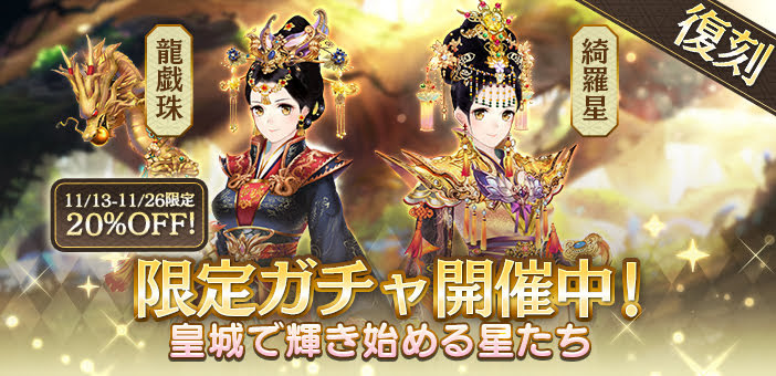 【画像】復刻衣装ガチャ「皇城に輝き始める星たち」