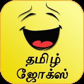 Tamil Kadi Jokes & SMS 2015
