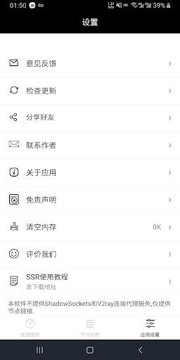 SSR VPN,V2Ray节点搜集(免费VPN  高速 稳定 梯子 科学上网 Free Vpn) screenshot 6