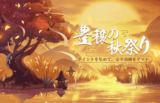 豊穣の秋祭り