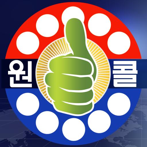 원콜 - 주선사