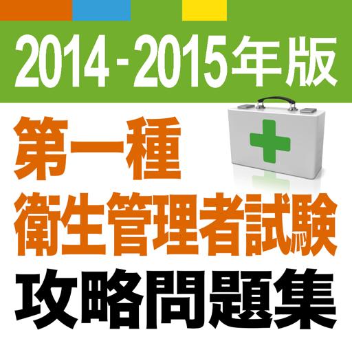2014-2015 第一種衛生管理者試験 問題集アプリ