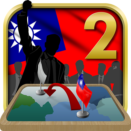 策略App|Republic of China Simulator 2 LOGO-3C達人阿輝的APP