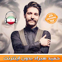 Hamid Hiraad - حميد هيراد بدون اينترنت icon