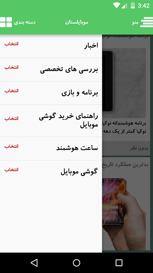 ‫موبایلستان‬‎- screenshot