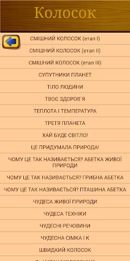 u041au043eu043bu043eu0441u043eu043a u043au043eu043du043au0443u0440u0441. u0413u043eu0442u0443u0439u0441u044f - u043au043eu043du043au0443u0440u0441 u041au043eu043bu043eu0441u043eu043a u043eu043du043bu0430u0439u043d.  screenshots 7