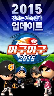 마구마구2015 for Kakao- screenshot thumbnail