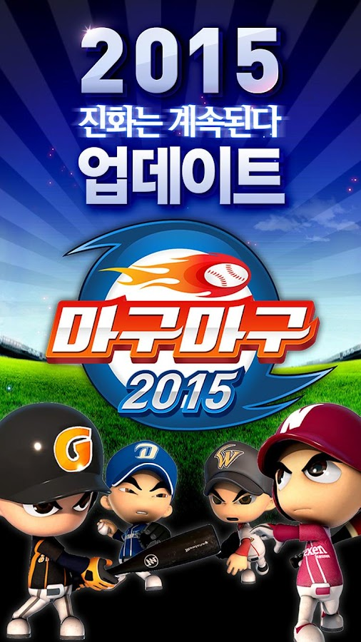 마구마구2015 for Kakao- screenshot