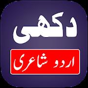 Sad Poetry In Urdu - Sad Urdu Poetry
