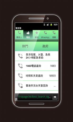 香港電話系列:香港電話簿 2015