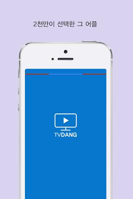 TVDANG - 티비당 실시간 - screenshot