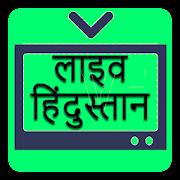 Hindustan News