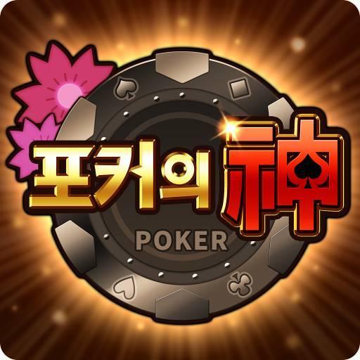 포커의 신 : 포커, 섯다, 바둑이, 홀덤, 바카라, 슬롯 (game)