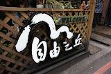 自由之丘 Peaceville Cafe