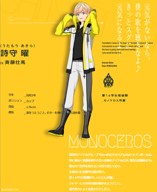 【画像】モノケロス
