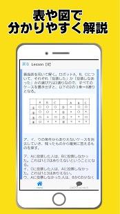 判断推理 公務員試験対策 無料~解説付~ - náhled