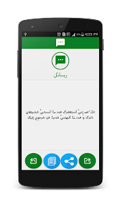 رسائل screenshot 2