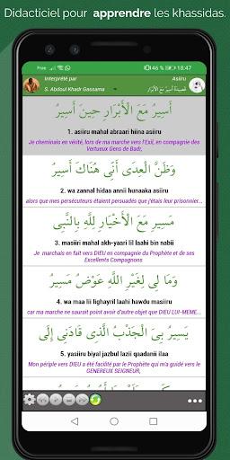 QasidasFreeApp screenshots 5