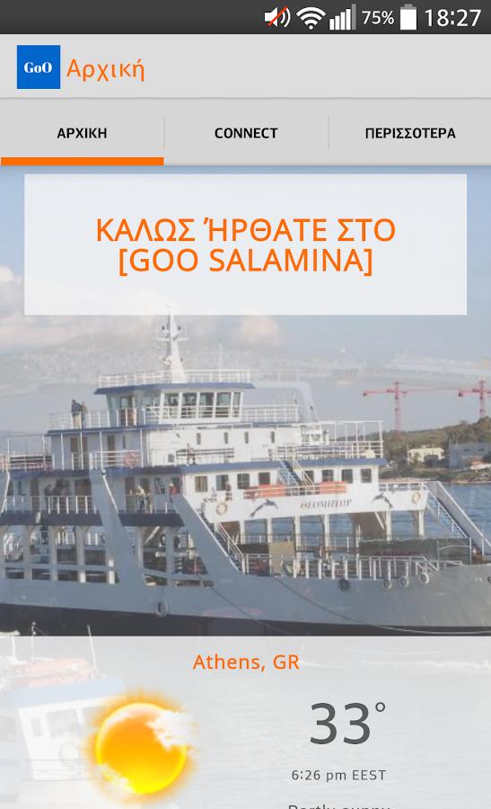 GoO Salamina - στιγμιότυπο οθόνης