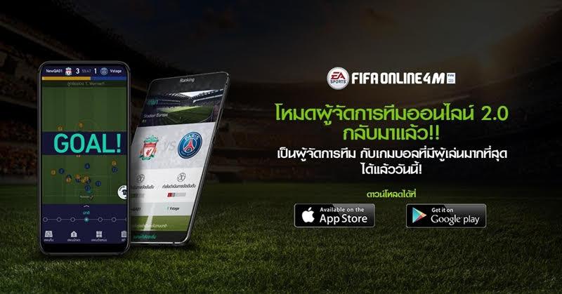 FIFA Online 4 Mobile เปิดตัวโหมดผู้จัดการ 2.0 ยกระดับอีกขั้น