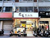 老王牛肉麵館