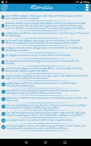 Download Telugu Bible Google Play softwares - aV0BSaKlbWVb