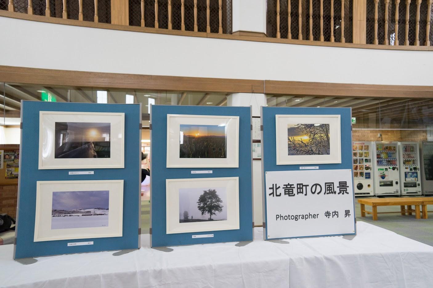 「北竜町の風景」写真展