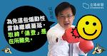 何君堯去信林鄭 倡取締連登 以《緊急法》堵截煽動信息
