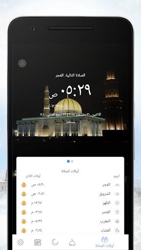 Omani Calendar 8.15 screenshots 1