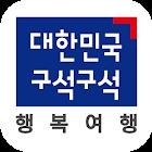 대한민국 구석구석(국내여행, 관광지, 음식, 숙박) icon