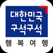 대한민국 구석구석(국내여행, 관광지, 음식, 숙박)