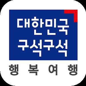 대한민국 구석구석(국내여행, 관광지, 음식, 숙박) 아이콘