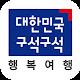 대한민국 구석구석(국내여행, 관광지, 음식, 숙박) (app)