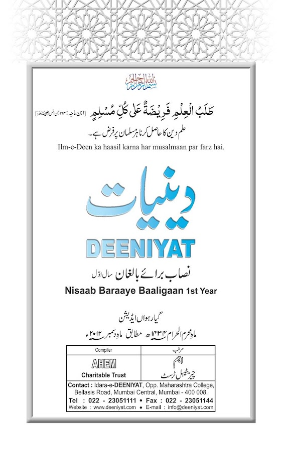 Deeniyat Men 1st Year U - E- screenshot