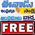 Telugu News Papers Free icon
