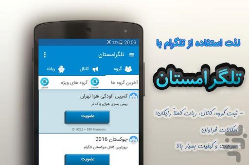 گروه و کانال تلگرام