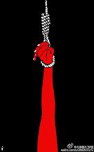 Photo: 巴丢草:被吊死的右手