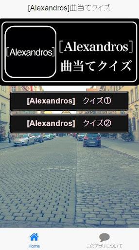 玩免費娛樂APP 下載alexandros曲当てクイズ app不用錢 硬是要APP