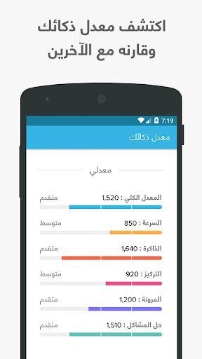 شعلة - درّب عقلك يومياً - screenshot